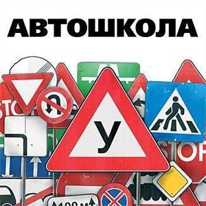 Автошколы Макушино