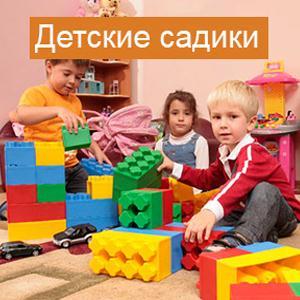 Детские сады Макушино