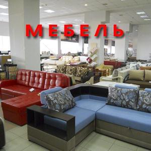 Магазины мебели Макушино