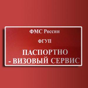 Паспортно-визовые службы Макушино