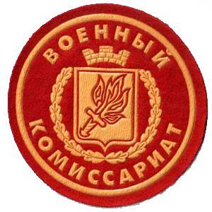 Военкоматы, комиссариаты Макушино